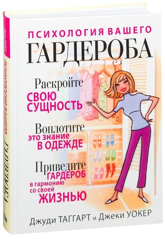 """Купить книгу """"Психология вашего гардероба"""", автор Джуди Таггарт, Джеки Уокер"""