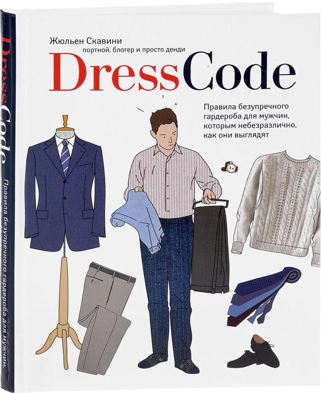 """Купить книгу """"Dress code. Правила безупречного гардероба для мужчин, которым небезразлично, как они выглядят"""", автор Жюльен Скавини"""