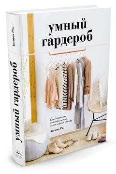 """Купить книгу """"Умный гардероб. Как подчеркнуть индивидуальность, наведя порядок в шкафу"""", автор Анушка Риз"""