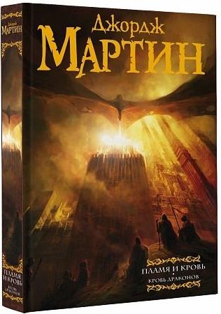 """Купить книгу """"Пламя и кровь. Том 1. Кровь драконов"""", автор Джордж Рэймонд Ричард Мартин"""