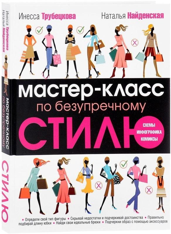 """Купить книгу """"Мастер-класс по безупречному стилю"""", автор Наталия Найденская, Инесса Трубецкова"""