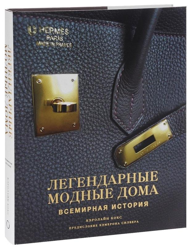 """Купить книгу """"Легендарные модные дома. Всемирная история"""", автор Кэролайн Кокс"""