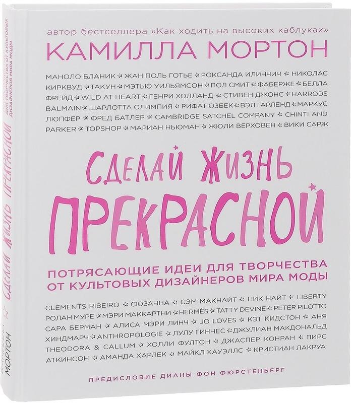 """Купить книгу """"Сделай жизнь прекрасной. Потрясающие идеи для творчества от культовых дизайнеров мира моды"""", автор Камилла Мортон"""