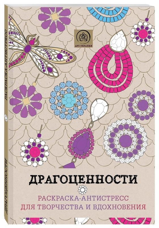 """Купить книгу """"Драгоценности. Раскраска-антистресс для творчества и вдохновения"""""""