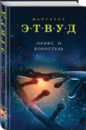 """Купить книгу """"Орикс и Коростель"""", автор Маргарет Этвуд"""
