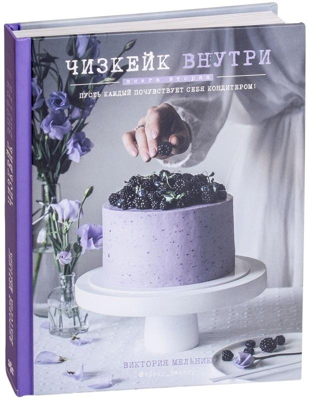 """Купить книгу """"Чизкейк внутри. Книга вторая"""", автор Виктория Мельник"""