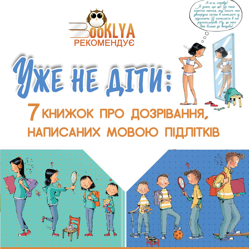 Уже не діти: 7 книжок про дозрівання, написаних мовою підлітків