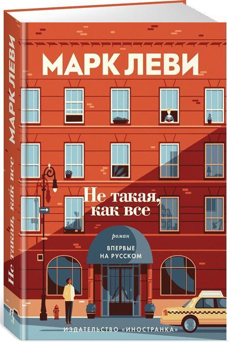 """Купить книгу """"Не такая, как все"""", автор Марк Леви"""