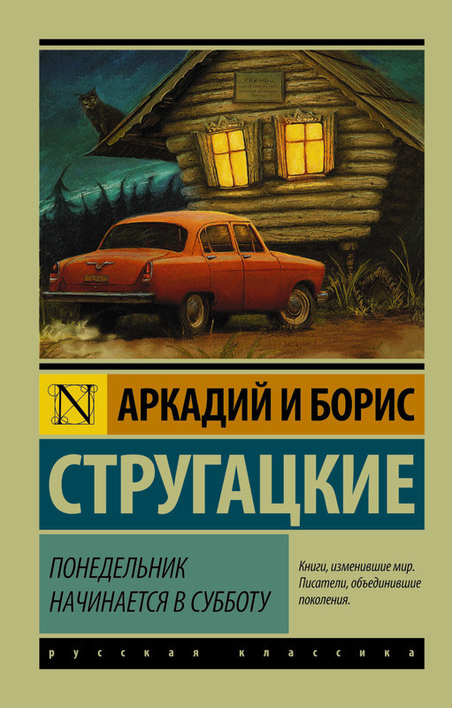 """Купить книгу """"Понедельник начинается в субботу"""", автор Аркадий Стругацкий, Борис Стругацкий"""