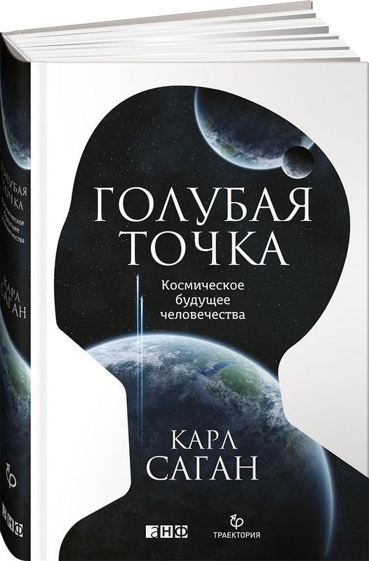 """Купить книгу """"Голубая точка. Космическое будущее человечества"""", автор Карл Эдвард Саган"""