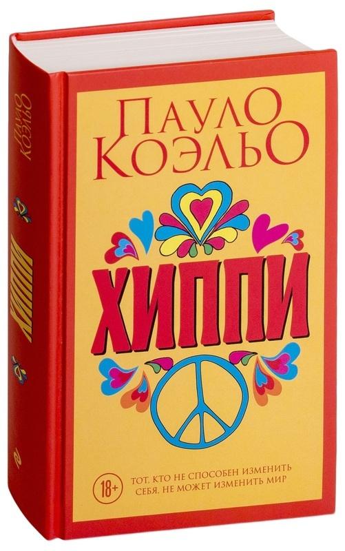 """Купить книгу """"Хиппи"""", автор Пауло Коэльо"""