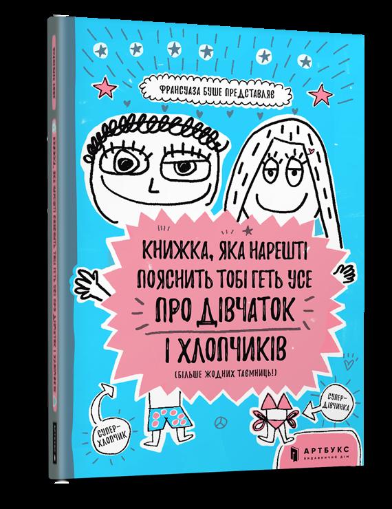"""Купить книгу """"Книжка, яка нарешті пояснить тобі геть усе про дівчаток і хлопчиків (більше жодних таємниць)"""""""
