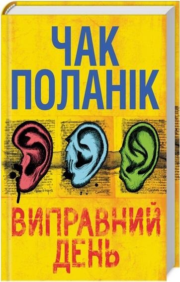 """Купить книгу """"Виправний день"""", автор Чак Паланік"""