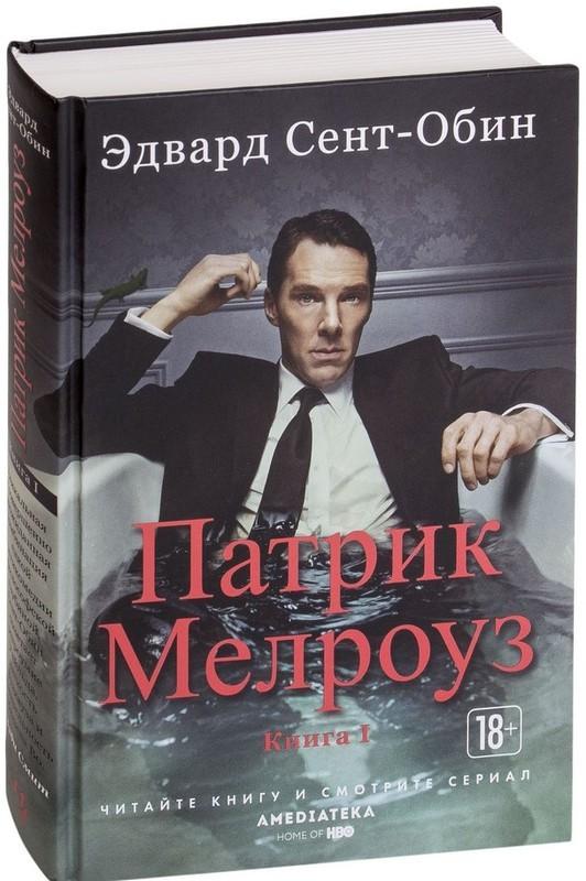 """Купить книгу """"Патрик Мелроуз. Книга 1"""", автор Эдвард Сент-Обин"""
