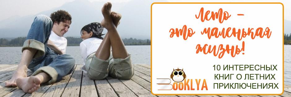 Лето – это маленькая жизнь! 10 интересных книг о летних приключениях