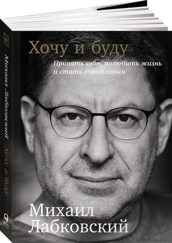 """Купить книгу """"Хочу и буду. Принять себя, полюбить жизнь и стать счастливым"""", автор Михаил Лабковский"""