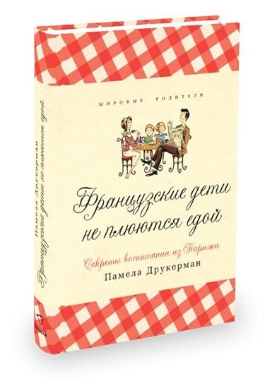 """Купить книгу """"Французские дети не плюются едой. Секреты воспитания из Парижа"""", автор Памела Друкерман"""