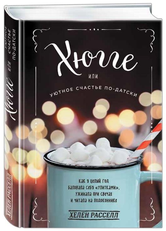 """Купить книгу """"Хюгге, или Уютное счастье по-датски. Как я целый год баловала себя """"улитками"""", ужинала при свечах и читала на подоконнике"""", автор Хелен Расселл"""