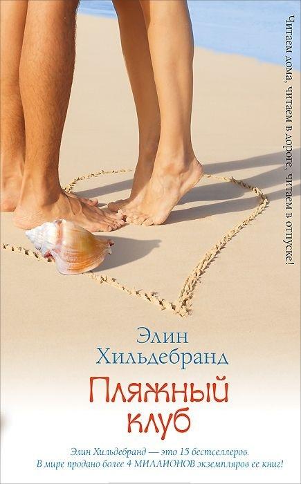 """Купить книгу """"Пляжный клуб"""", автор Элин Хильдебранд"""