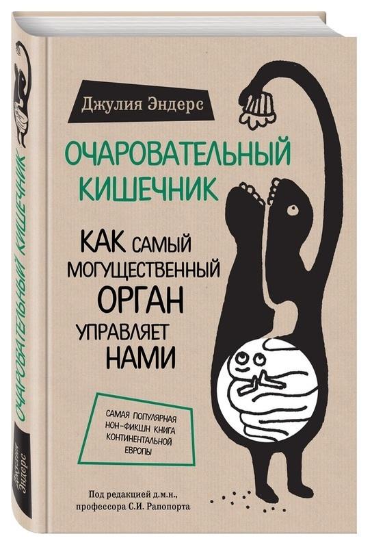 """Купить книгу """"Очаровательный кишечник. Как самый могущественный орган управляет нами"""", автор Джулия Эндерс"""