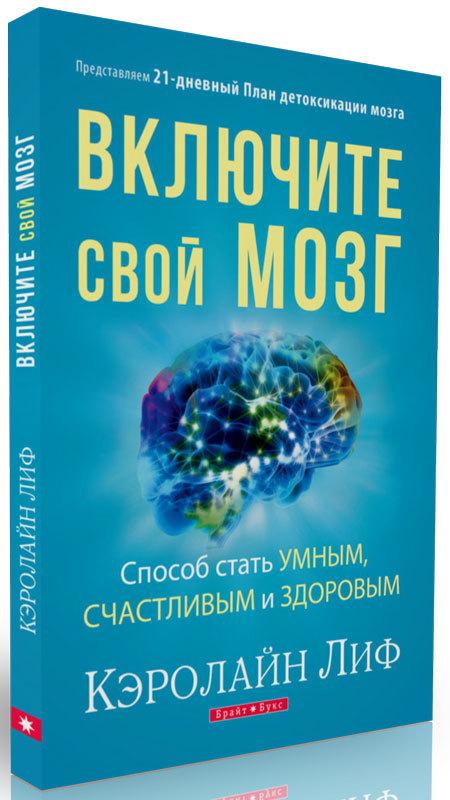 """Купить книгу """"Включите свой мозг"""", автор Кэролайн Лиф"""