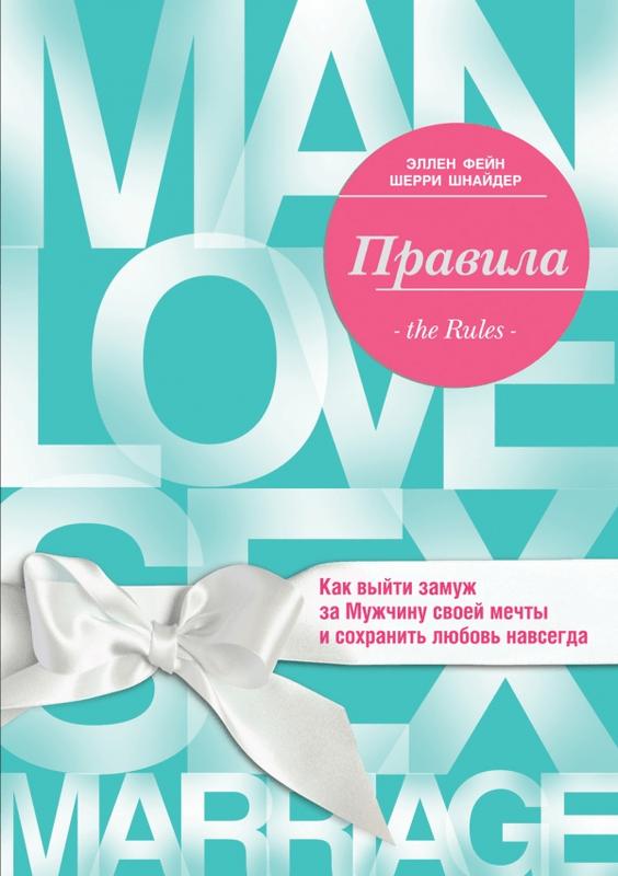 """Купить книгу """"Правила. Как выйти замуж за мужчину своей мечты"""", автор Эллен Фейн, Шерри Шнайдер"""