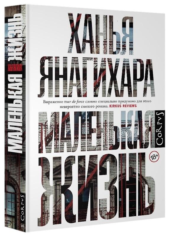 """Купить книгу """"Маленькая жизнь"""", автор Ханья Янагихара"""