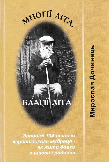 """Купить книгу """"Многії літа. Благії літа"""", автор Мирослав Дочинець"""