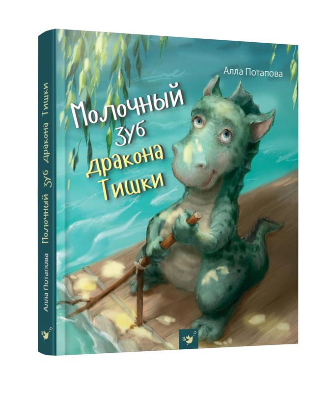 """Купить книгу """"Молочный зуб дракона Тишки"""", автор Алла Потапова"""