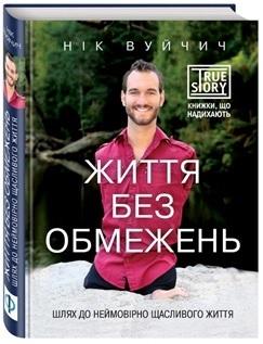 """Купить книгу """"Життя без обмежень"""", автор Ник Вуйчич"""