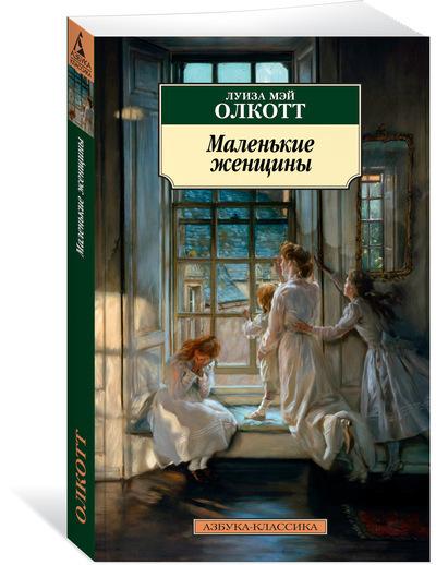 """Купить книгу """"Маленькие женщины"""", автор Луиза Мэй Олкотт"""