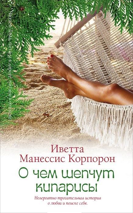 """Купить книгу """"О чем шепчут кипарисы"""", автор Манессис Корпорон"""
