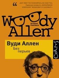 """Купить книгу """"Без перьев"""", автор Вуди Аллен"""