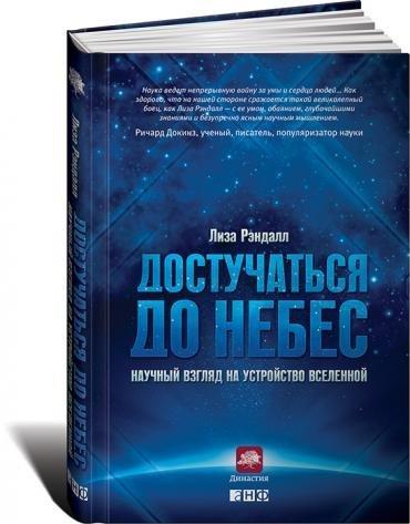 """Купить книгу """"Достучаться до небес. Научный взгляд на устройство Вселенной"""", автор Лиза Рэндалл"""