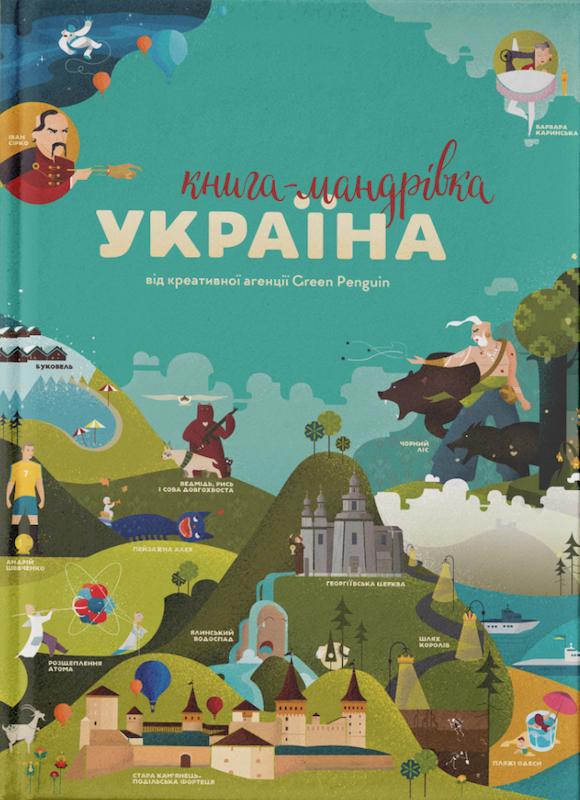 """Купить книгу """"Книга-мандрівка. Україна"""", автор Марта Лешак, Марія Воробйова, Юлія Курова, Ірина Тараненко"""