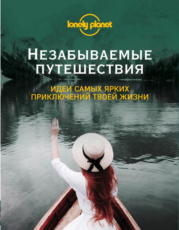 """Купить книгу """"Незабываемые путешествия. Идеи самых ярких приключений твоей жизни"""""""