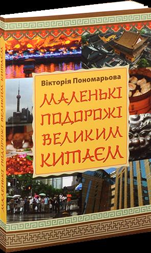 """Купить книгу """"Маленькі подорожі Великим Китаєм"""", автор Вікторія Пономарьова"""