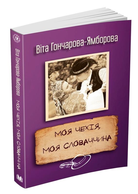 """Купить книгу """"Моя Чехія, моя Словаччина"""", автор Віта Гончарова-Ямборова"""