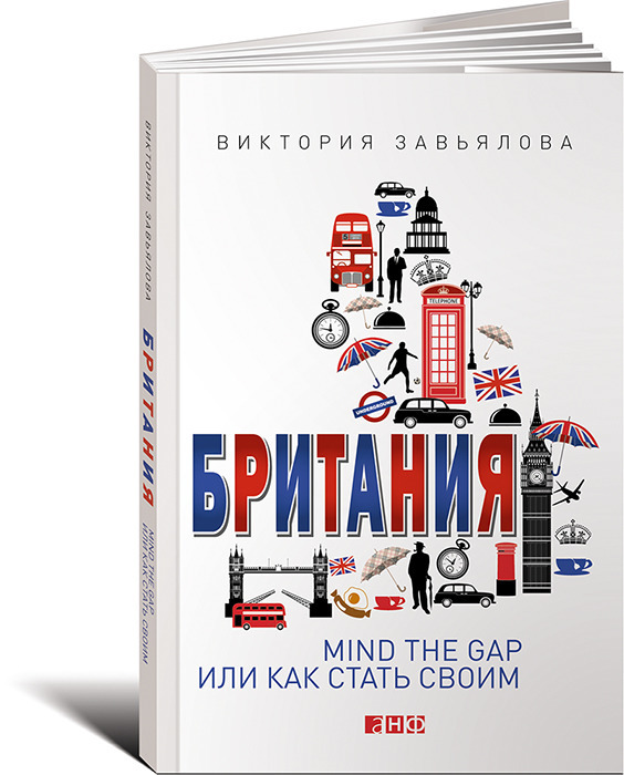 """Купить книгу """"Британия: MIND THE GAP, или Как стать своим"""", автор Виктория Завьялова"""