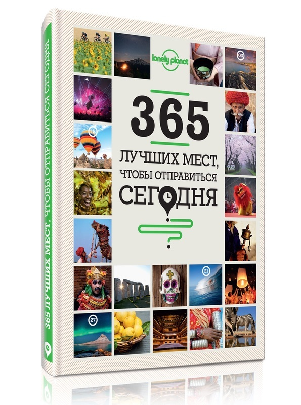 """Купить книгу """"365 лучших мест, чтобы отправиться сегодня"""", автор Сара Бакстер"""