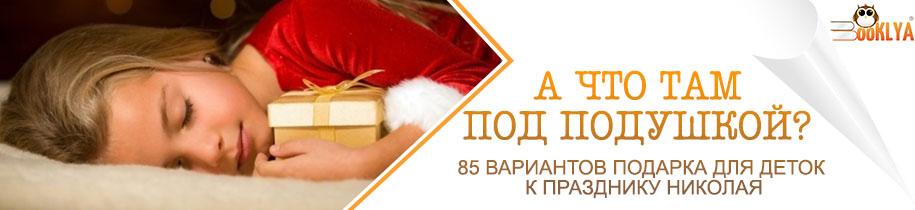 А что там под подушкой? 85 вариантов подарка для деток к празднику Николая