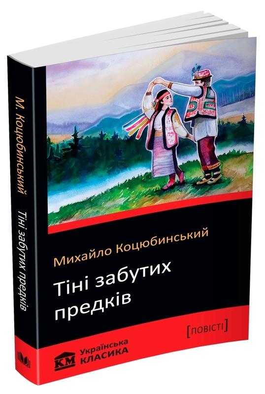"""Купить книгу """"Тіні забутих предків"""", автор Михайло Коцюбинський"""