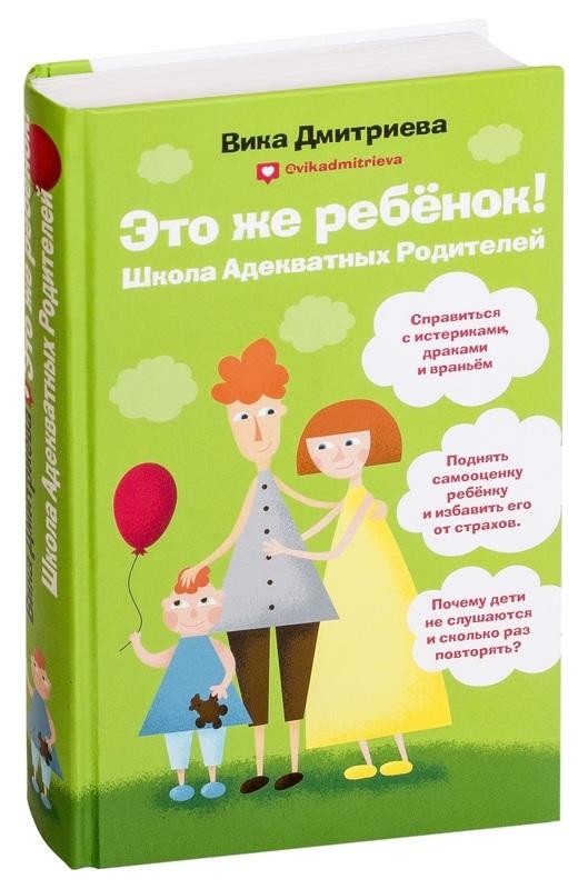 """Купить книгу """"Это же ребенок. Школа адекватных родителей"""", автор Виктория Дмитриева"""