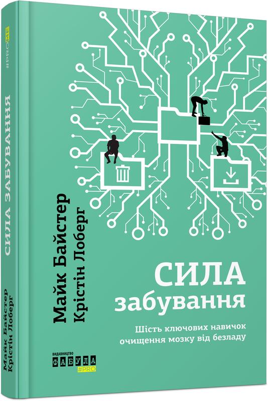 """Купить книгу """"Сила забування"""", автор Майк Байстер, Крістін Лоберг"""