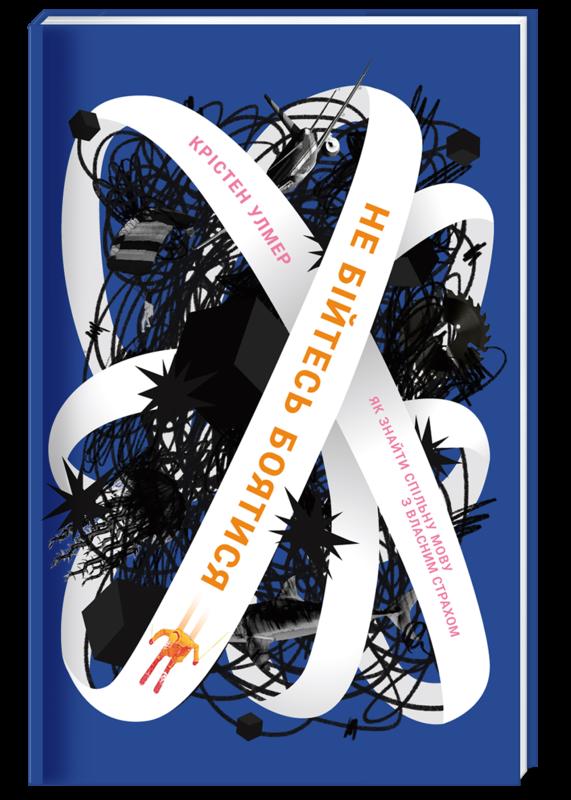 """Купить книгу """"Не бійтесь боятися"""", автор Крістен Улмер"""