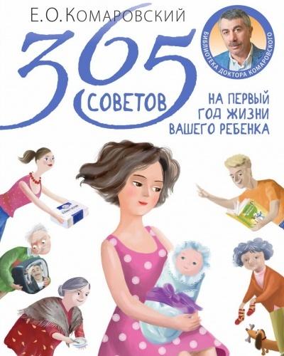 """Купить книгу """"365 советов на первый год жизни вашего ребенка"""", автор Евгений Комаровский"""