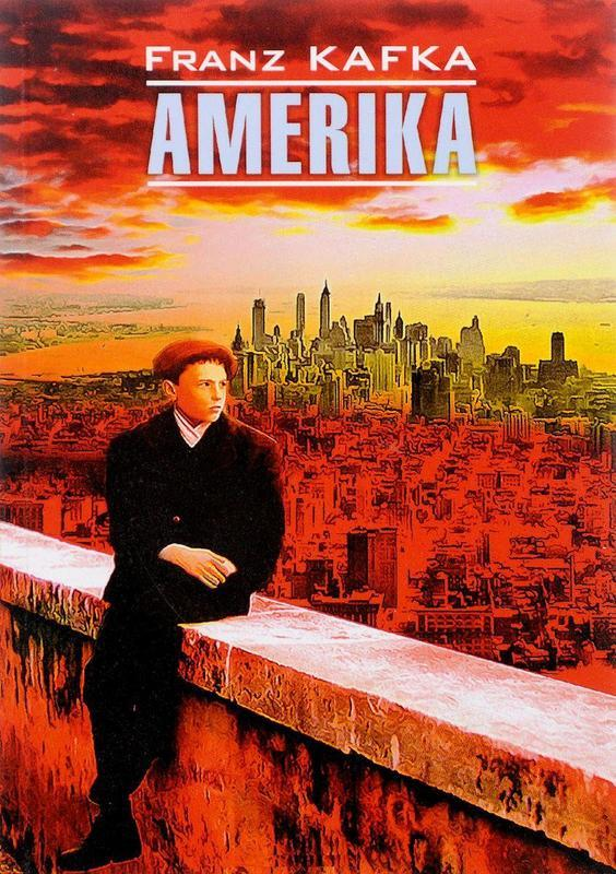 "Купить книгу ""Amerika"", автор Франц Кафка"