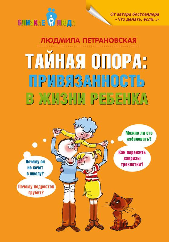 """Купить книгу """"Тайная опора. Привязанность в жизни ребенка"""", автор Людмила Петрановская"""