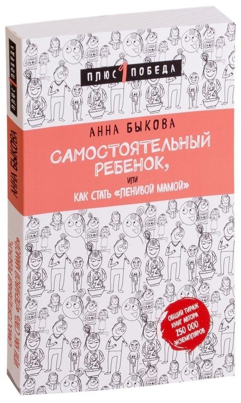 """Купить книгу """"Самостоятельный ребенок, или Как стать """"ленивой мамой"""""""", автор Анна Быкова"""