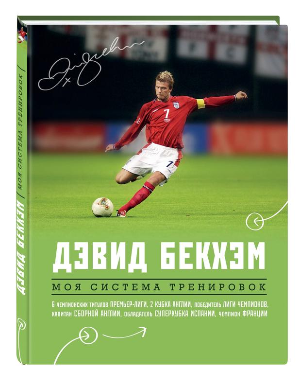 """Купить книгу """"Дэвид Бекхэм. Моя система тренировок"""", автор Дэвид Бекхэм"""